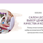 Салон Leona – выбор ценителей качества и комфорта